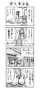 4コマ漫画「びーむちゃん」 3