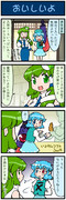 がんばれ小傘さん 1046
