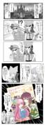 【宣伝漫画】こころちゃん達が大阪に来たようです