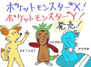 祝!待望のポケモン完全最新作発売!