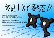 XY発売記念!