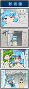 がんばれ小傘さん 1048