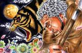 夜に栄えし2匹の虎