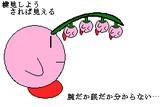 カービィの貴重な任振シーン【植物系蔓生型】