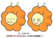 プクリポ男女 お菓子の国の住人の髪型(ドーナツヘヤー)