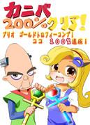 カニバ200%達成記念