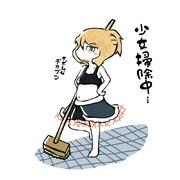 少女掃除中