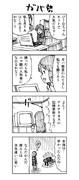 4コマ漫画「びーむちゃん」 8