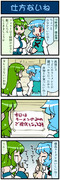 がんばれ小傘さん 1051