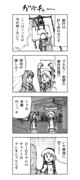4コマ漫画「びーむちゃん」 9
