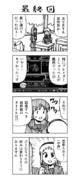 4コマ漫画「びーむちゃん」 10