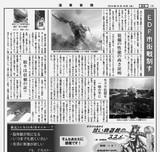 湯栗新聞10月16日付朝刊