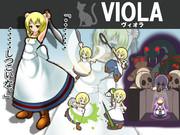 ヴィオラ参戦(妄想)