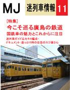 MJ 迷列車情報11月号表紙