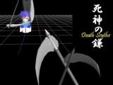 【3Dモデル】死神の鎌【配布あり】