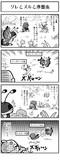 【ポケモンXY】 グレとズルと序盤虫 【4コマ】