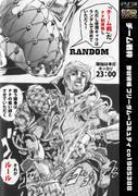 【突発対戦会】PS3版 スパⅣランダムチーム戦