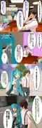 【MMD漫画】ミクアンドクリプトン22