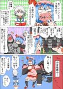 ゴリリア☆スカーレット