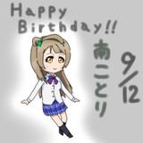 【お誕生日】南ことり