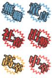 【艦これ素材】艦船ステータスアイコン03