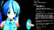 【MMD】おんちゃんの初音ミクの本日の本命『第74回菊花賞(G1)』