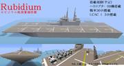 ルビジウム級強襲揚陸艦