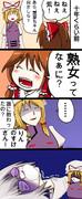 【東方】熟女【漫画】
