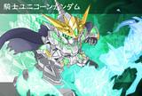 【253】騎士ユニコーンガンダム