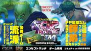 【企画枠予告】日程未定 PS3版 スパⅣチーム戦2on GカップTAG
