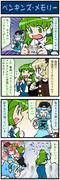 がんばれ小傘さん 1057
