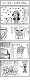 【ポケモンXY】 ブースターとポケパルレ 【4コマ】