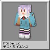 【チコ】チコスキン Ver.1.0【Minecraft】