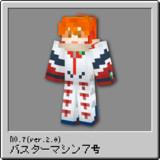 【7号】バスターマシン7号 Ver.2.0【Minecraft】