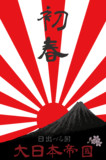初春、富士に昇る旭日