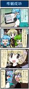 がんばれ小傘さん 1061