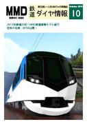 MMD鉄道ダイヤ情報[10月号]