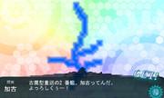 加古(川これ)