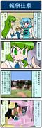 がんばれ小傘さん 1062