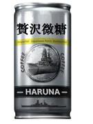 艦コーヒー  金剛型3番艦  榛名