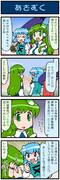 がんばれ小傘さん 1063