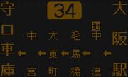 大阪市交通局 34系統 守口車庫行 LED表示