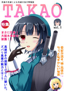 情報誌TAKAO