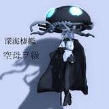 深海棲艦空母ヲ級のPOP