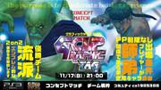 【企画枠】11/17 21:00 PS3版 スパⅣチーム戦2on GカップTAG