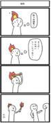 四コマ「発熱」