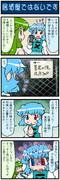 がんばれ小傘さん 1064