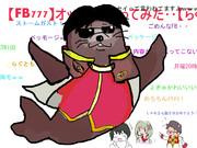 【らぐとも】オットセイ踊ってみた・・!?【FB777】