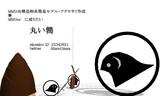【MMD名刺選手権】 丸い鶉