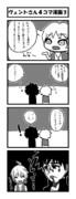 ヴェントさん4コマ漫画3